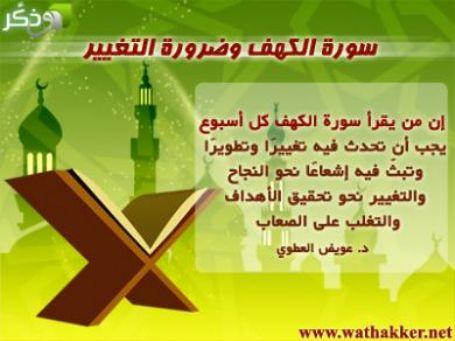 التعريف بسورة الكهف اذاعة القرآن الكريم من نابلس فلسطين
