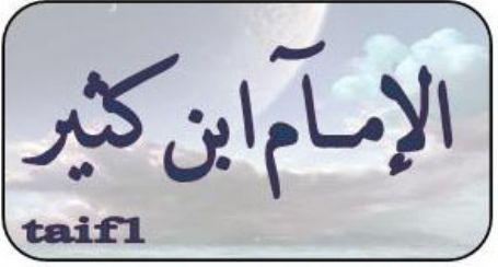 الإمام ابن كثير المكي