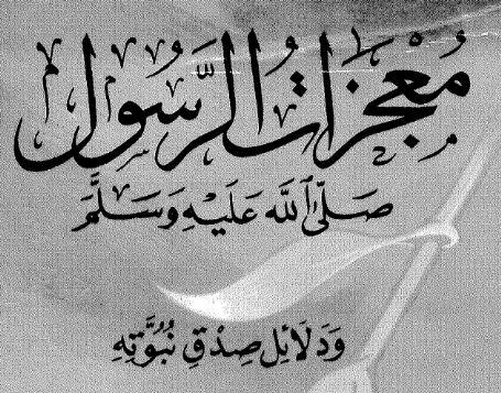 السيره النبويه والسلف الصالح _شفاء